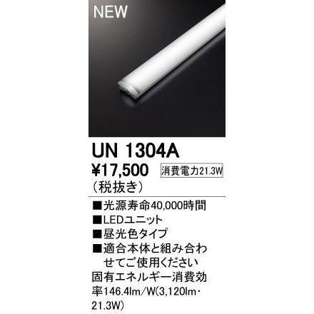 オーデリック ベースライト ベースライト 【UN 1304A】【UN1304A】