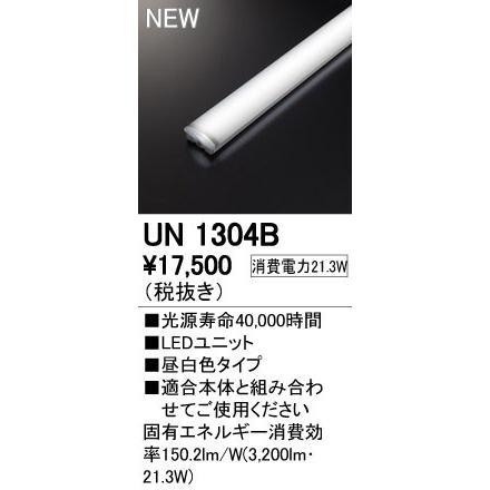 オーデリック ベースライト ベースライト 【UN 1304B】【UN1304B】