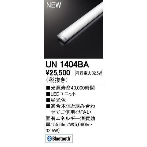 オーデリック ベースライト 【UN 1404BA】 店舗・施設用照明 テクニカルライト 【UN1404BA】