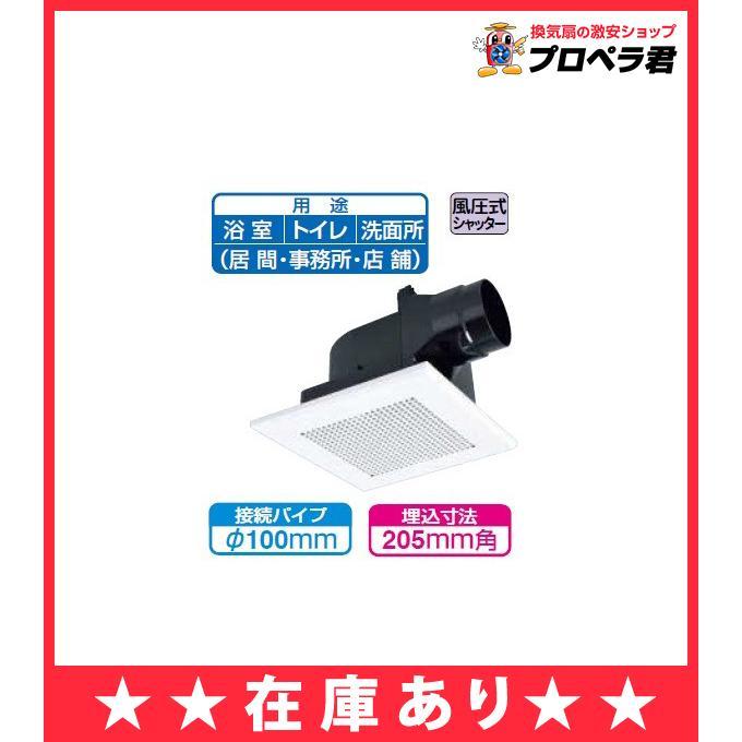 あすつく 三菱 換気扇 VD-13ZC10 接続パイプ100mm トラスト 埋込寸法205mm角 VD-13ZC9の後継品 トイレ 浴室 低騒音タイプ メーカー再生品 洗面所用換気扇