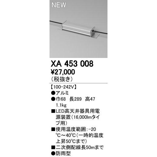 オーデリック ベースライト 【XA 453 008】 店舗・施設用照明 テクニカルライト 【XA453008】