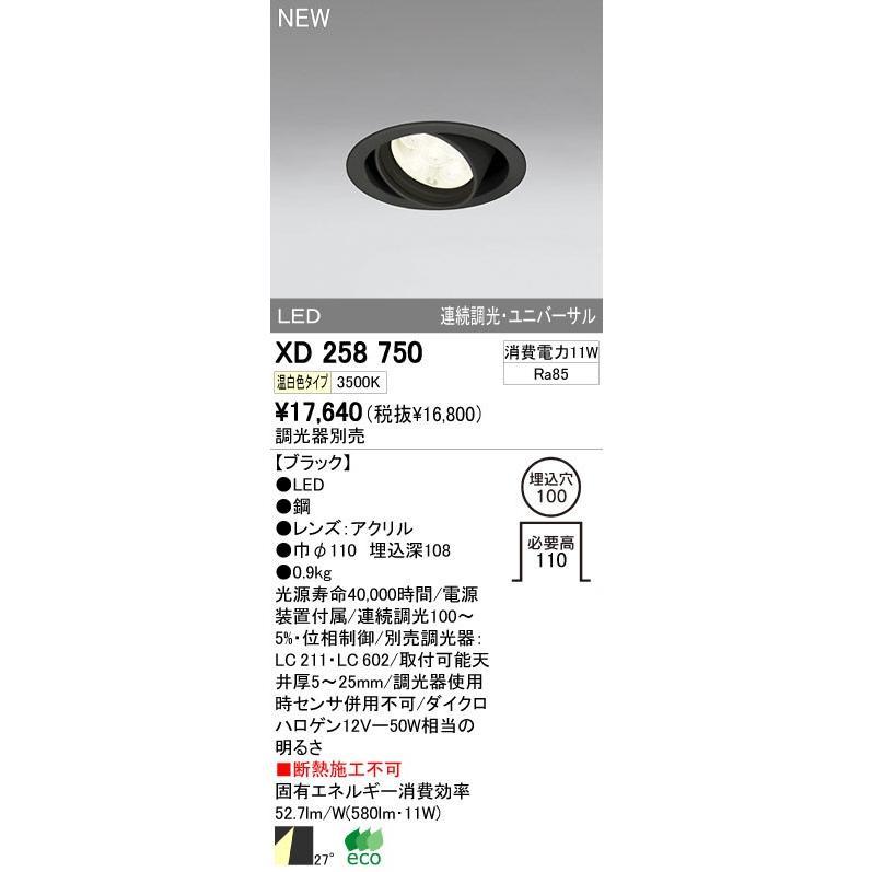 オーデリック 店舗・施設用 ダウンライト 【XD 258 750】 XD258750