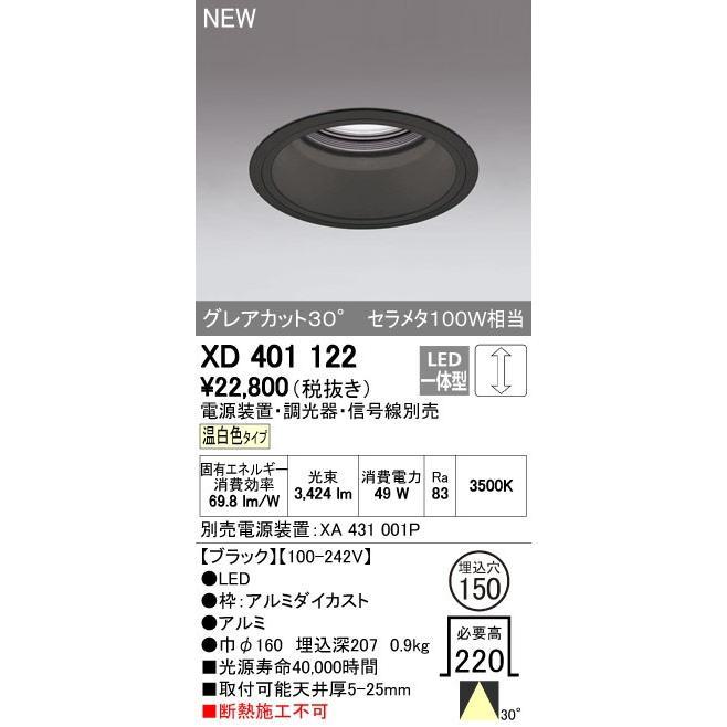 オーデリック ダウンライト 【XD 401 122】【XD401122】