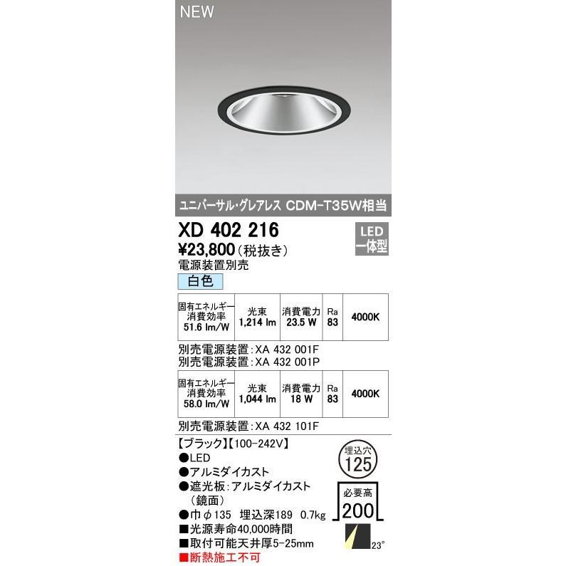 オーデリック ダウンライト 【XD 402 216】 店舗・施設用照明 テクニカルライト 【XD402216】