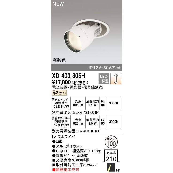 オーデリック ダウンライト 【XD 403 305H】【XD403305H】