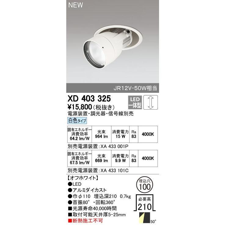 オーデリック ダウンライト 【XD 403 403 325】【XD403325】