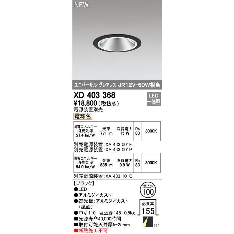 オーデリック ダウンライト 【XD 403 368】 店舗・施設用照明 テクニカルライト 【XD403368】