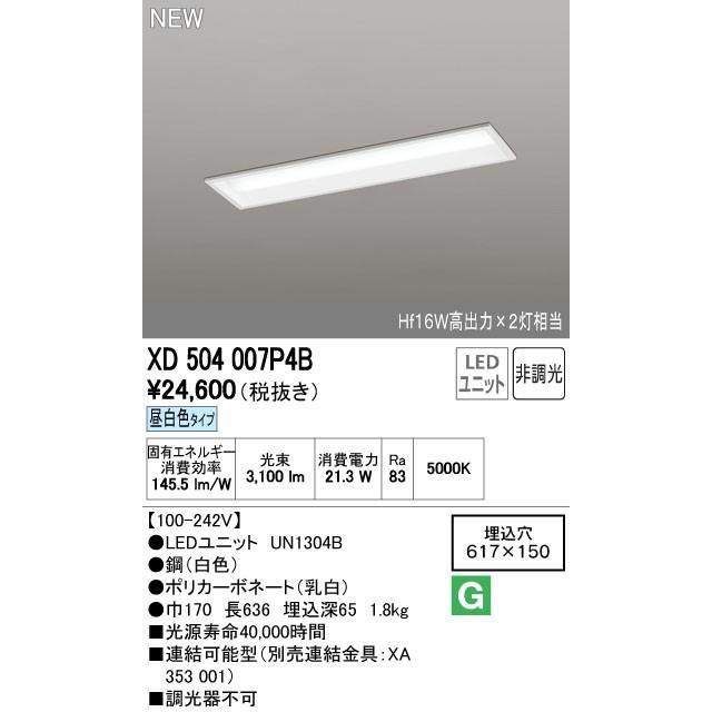 オーデリック ベースライト 【XD 504 007P4B】【XD504007P4B】