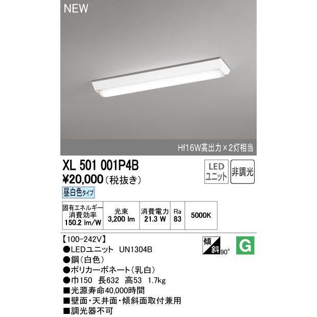 オーデリック ベースライト 【XL 【XL 501 001P4B】【XL501001P4B】