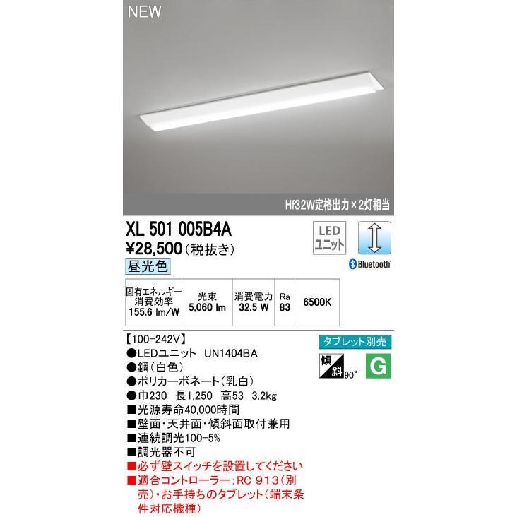 オーデリック ベースライト 【XL 501 005B4A】 店舗・施設用照明 テクニカルライト 【XL501005B4A】
