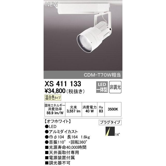 オーデリック スポットライト 【XS 411 133】【XS411133】