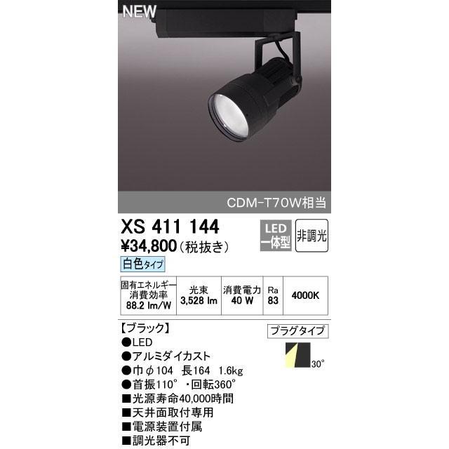 オーデリック スポットライト 【XS 411 144】【XS411144】