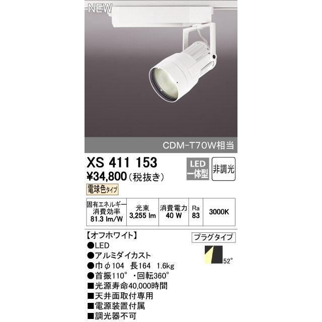 オーデリック スポットライト 【XS 411 153】【XS411153】