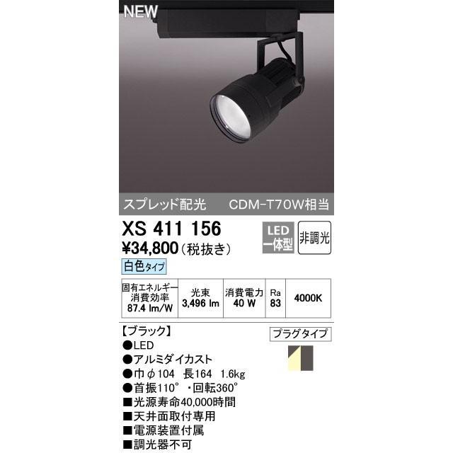 オーデリック スポットライト 【XS 411 156】【XS411156】