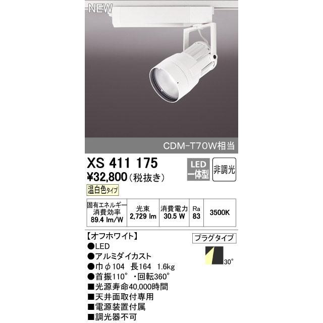 オーデリック スポットライト 【XS 411 175】【XS411175】