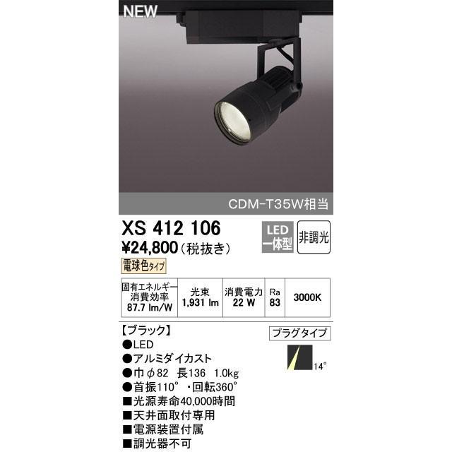 オーデリック スポットライト 【XS 412 412 106】【XS412106】