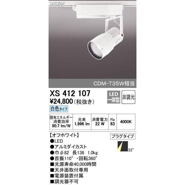 オーデリック スポットライト 【XS 412 107】【XS412107】