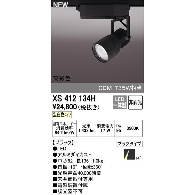 オーデリック スポットライト 【XS 【XS 412 134H】【XS412134H】