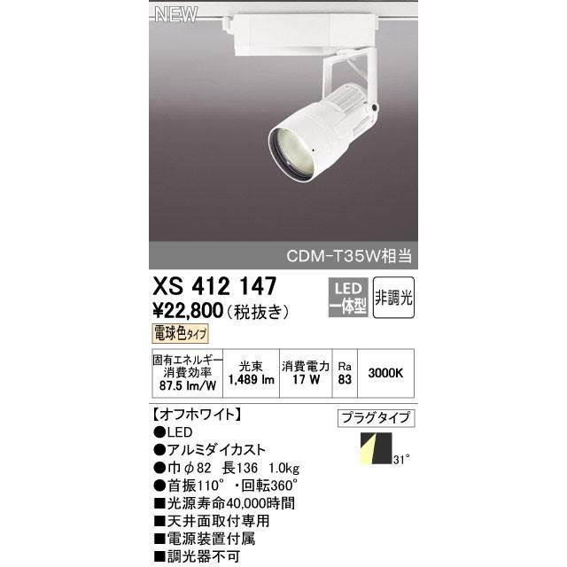 オーデリック スポットライト 【XS 【XS 【XS 412 147】【XS412147】 ed8