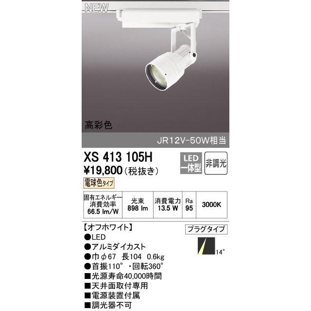 オーデリック スポットライト 【XS 413 105H】【XS413105H】