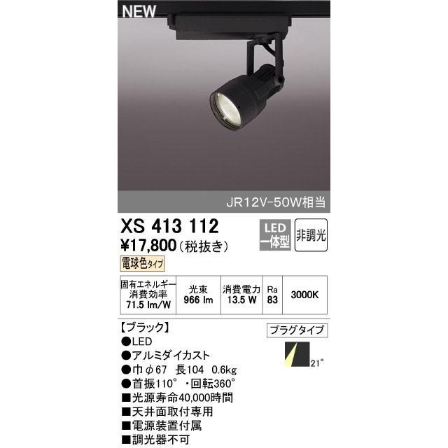 オーデリック スポットライト 【XS 413 112】【XS413112】