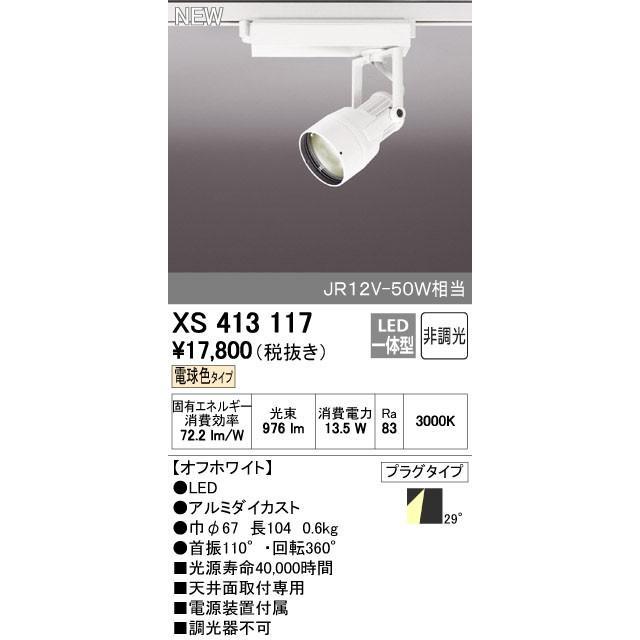 オーデリック スポットライト 【XS 413 413 117】【XS413117】