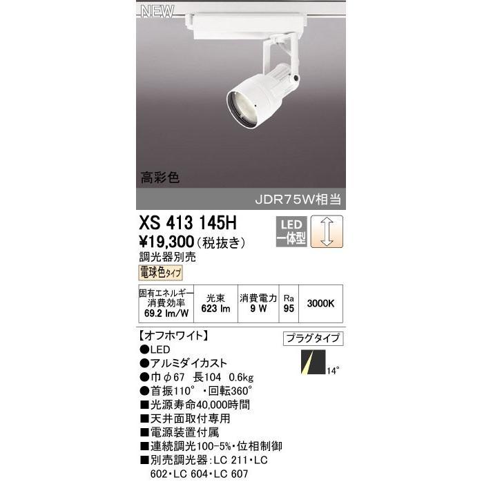 オーデリック スポットライト 【XS 413 145H】【XS413145H】 145H】【XS413145H】