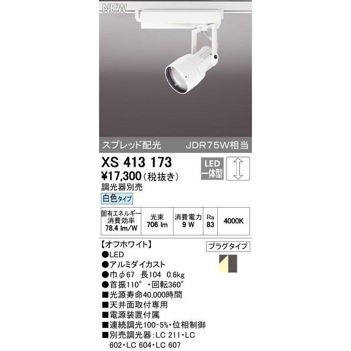 オーデリック スポットライト 【XS 413 173】【XS413173】