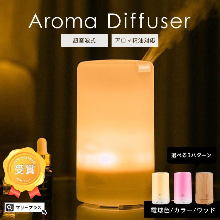 加湿器 バーゲンセール アロマ スチーム式 おしゃれ アロマ対応 超音波式 ディフューザー 訳あり 光る ホワイト シンプル 70ml タイマー付き ライト usb