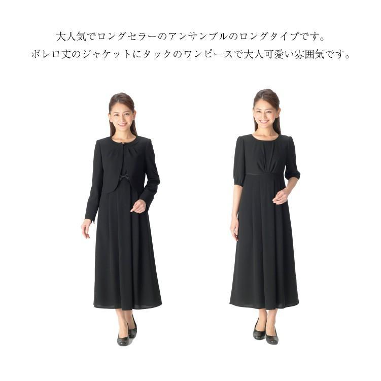 喪服 レディース  礼服 卒業式 入学式 ロング ブラックフォーマル スーツ  洗える 女性 ママスーツ marygold 02