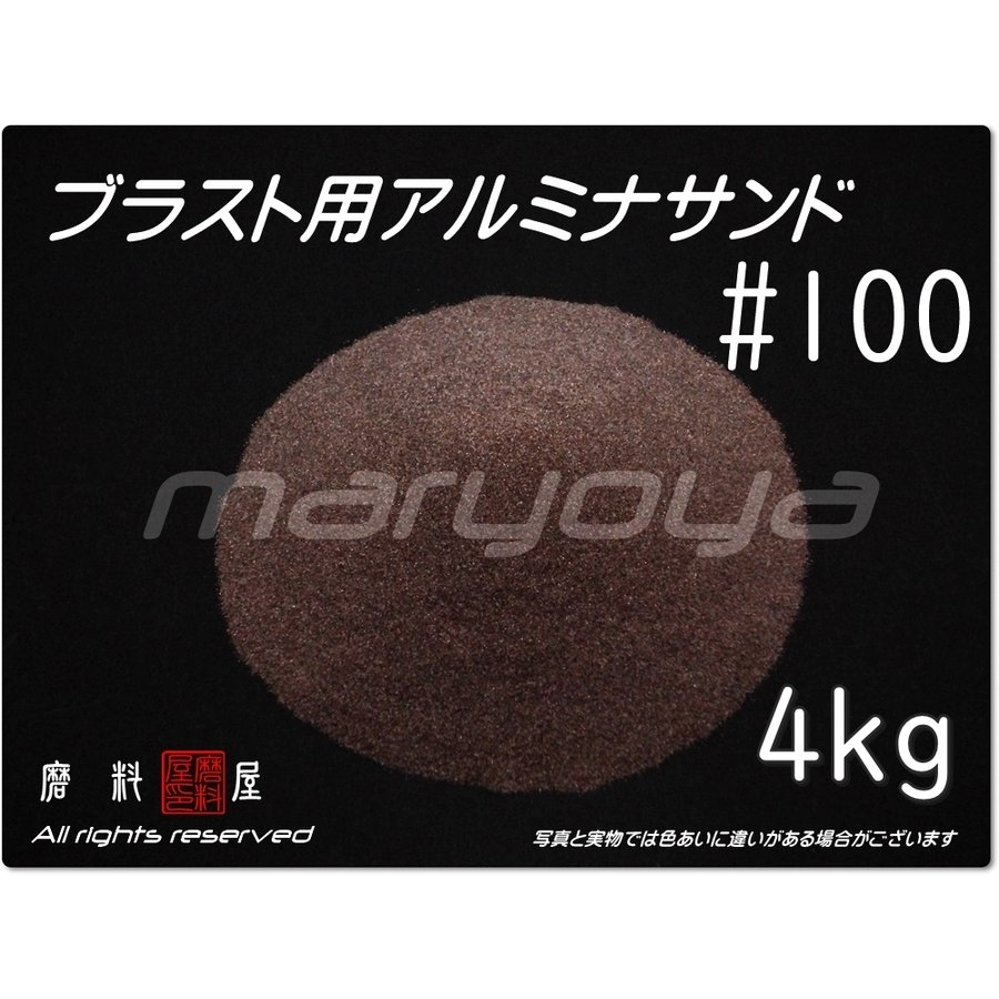 #100 4kg 売買 セール品 アルミナサンド サンドブラスト用 アルミナメディア 砂 送料無料 色アルミナ 褐
