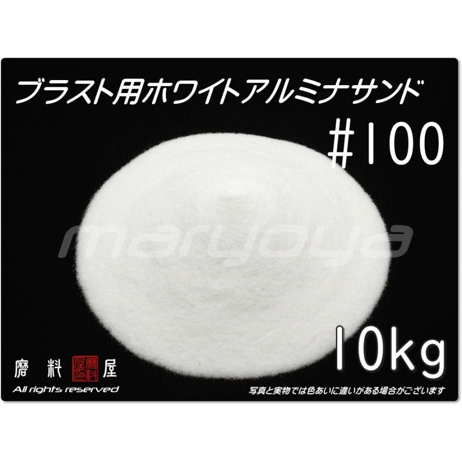 #100 10kg ホワイトアルミナサンド サンドブラスト用 送料無料 ホワイトアルミナメディア WA 砂 人気ブレゼント 輸入