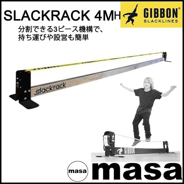 名作 GIBBON 4MH(き) ギボン ギボン SLACKRACK SLACKRACK 4MH(き), コトウラチョウ:356bfa1f --- airmodconsu.dominiotemporario.com