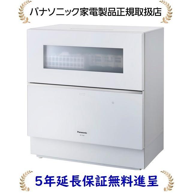 【ご予約受付中】【5年延長保証無料進呈】パナソニック食器洗い乾燥機 NP-TZ300-W