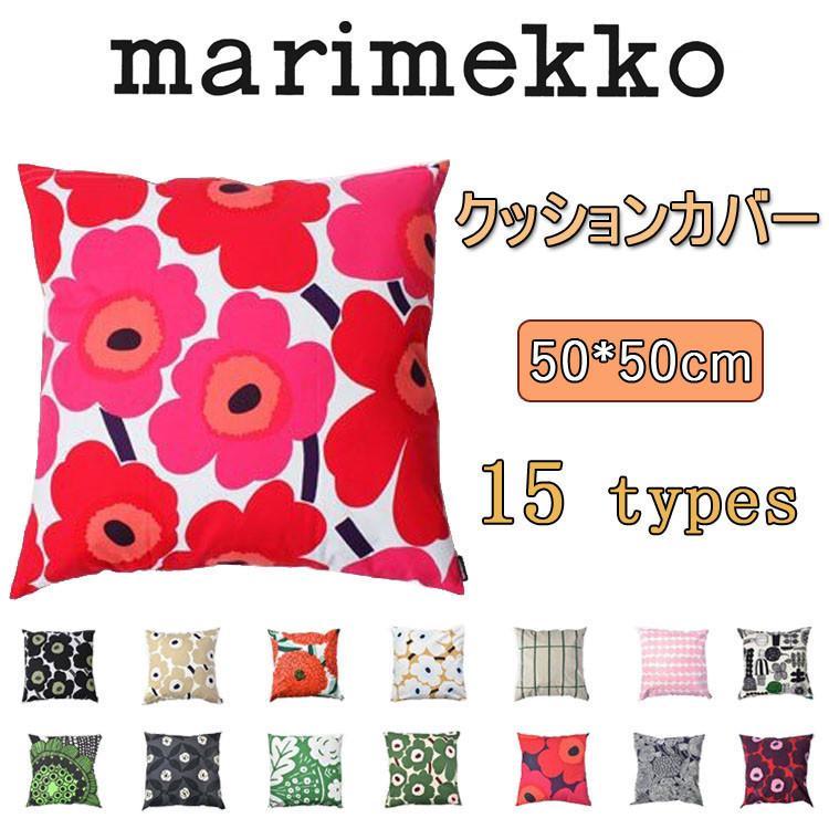 MARIMEKKO お気に入 マリメッコ クッションカバー 50×50cm かわいい 信託