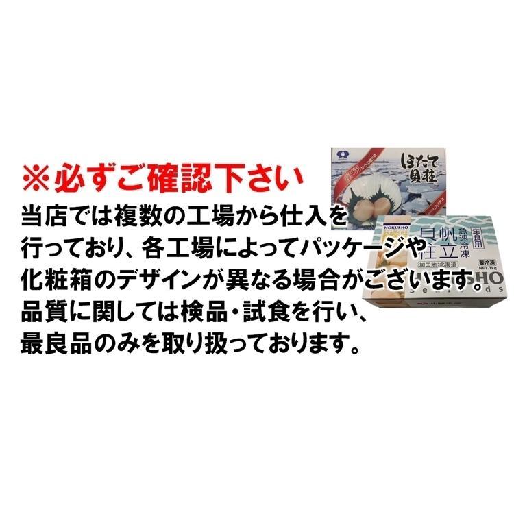 【料理に使いやすい】ホタテ貝柱 北海道産 化粧箱入 お刺身用 1kg 41-50粒入 中サイズ 3Sサイズ 送料無料 ギフト お取り寄せ|masaoshoten|15