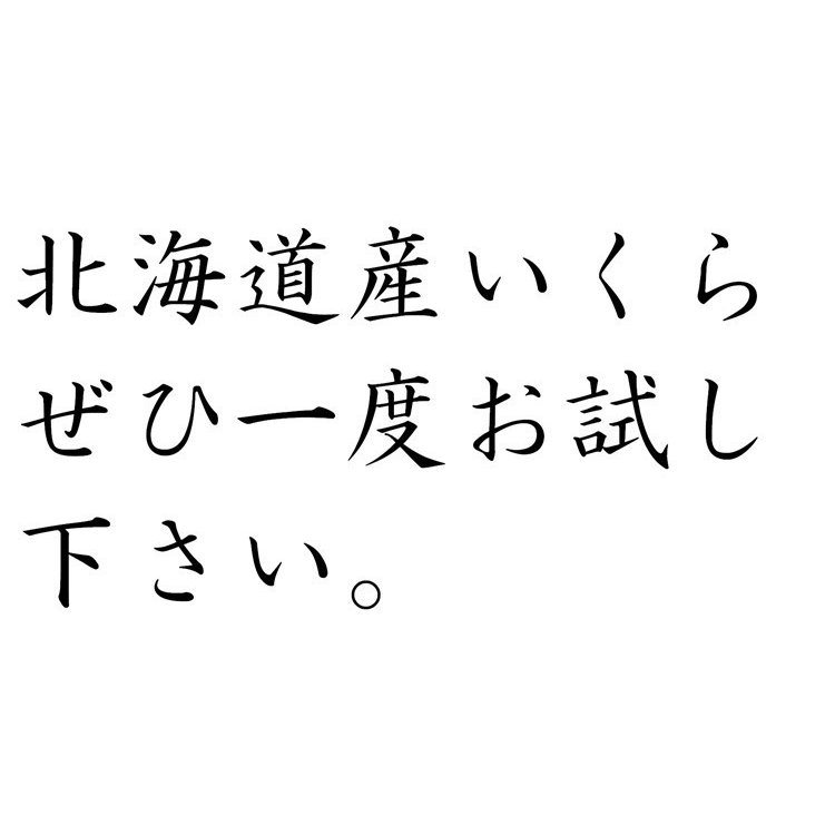 【リピーター続出】いくら イクラ いくら醤油漬け 500g 北海道産 秋鮭 最高級品 箱付き 条件付き送料無料 ギフト 母の日 父の日|masaoshoten|19