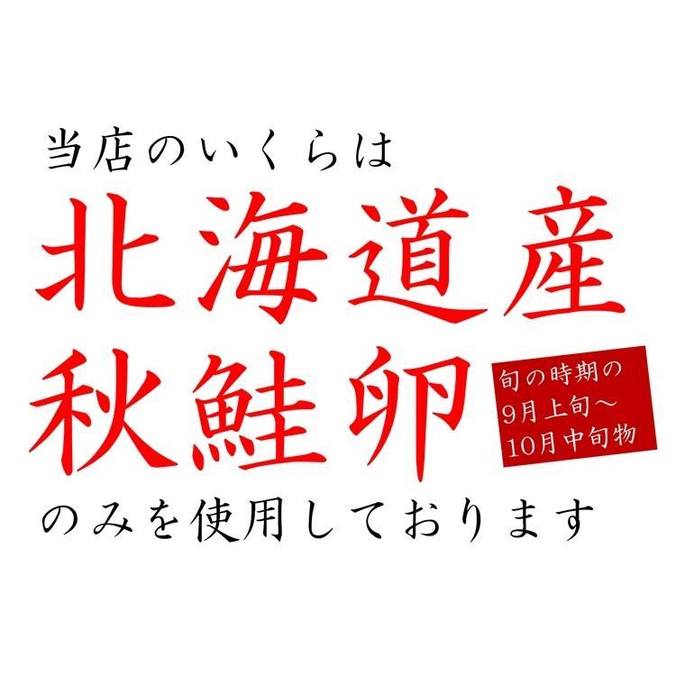 【リピーター続出】いくら イクラ いくら醤油漬け 500g 北海道産 秋鮭 最高級品 箱付き 条件付き送料無料 ギフト 母の日 父の日|masaoshoten|06