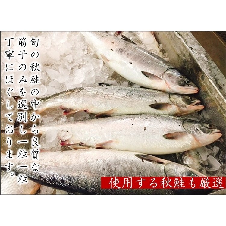 【リピーター続出】いくら イクラ いくら醤油漬け 500g 北海道産 秋鮭 最高級品 箱付き 条件付き送料無料 ギフト 母の日 父の日|masaoshoten|07