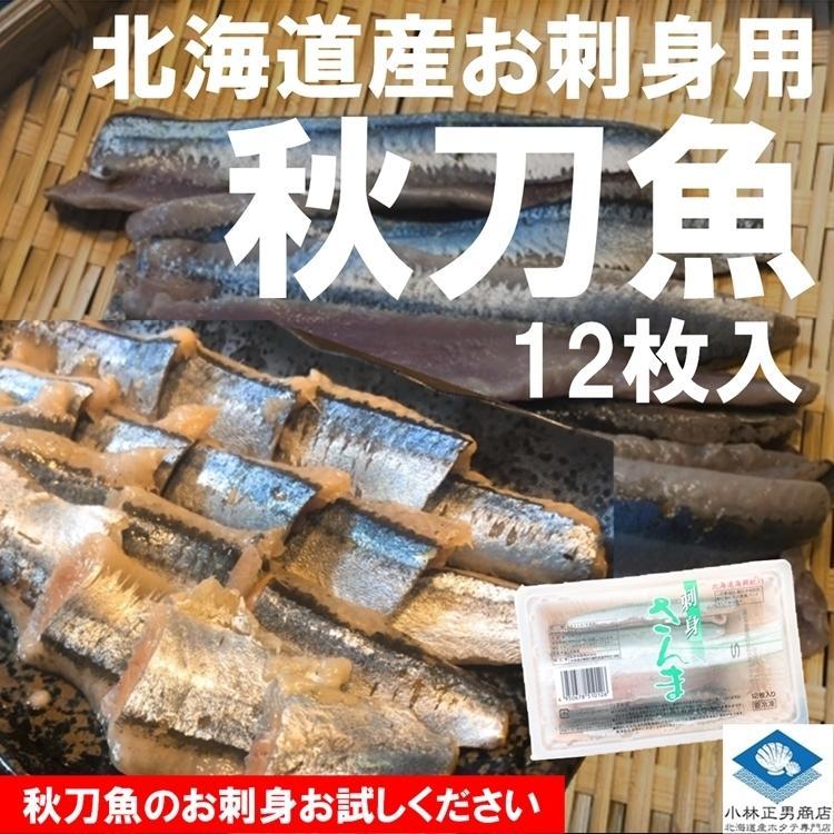 さんま サンマ 秋刀魚 北海道産 お刺身さんま 1パック12枚入×2 24枚入 条件付き送料無料 秋の味覚 生食可 masaoshoten