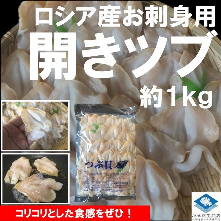 ツブ つぶ 冷凍開きツブ ロシア産 北海道加工 1kg入 1kgに20〜40枚入 お刺身用 条件付き送料無料 ギフト お歳暮|masaoshoten