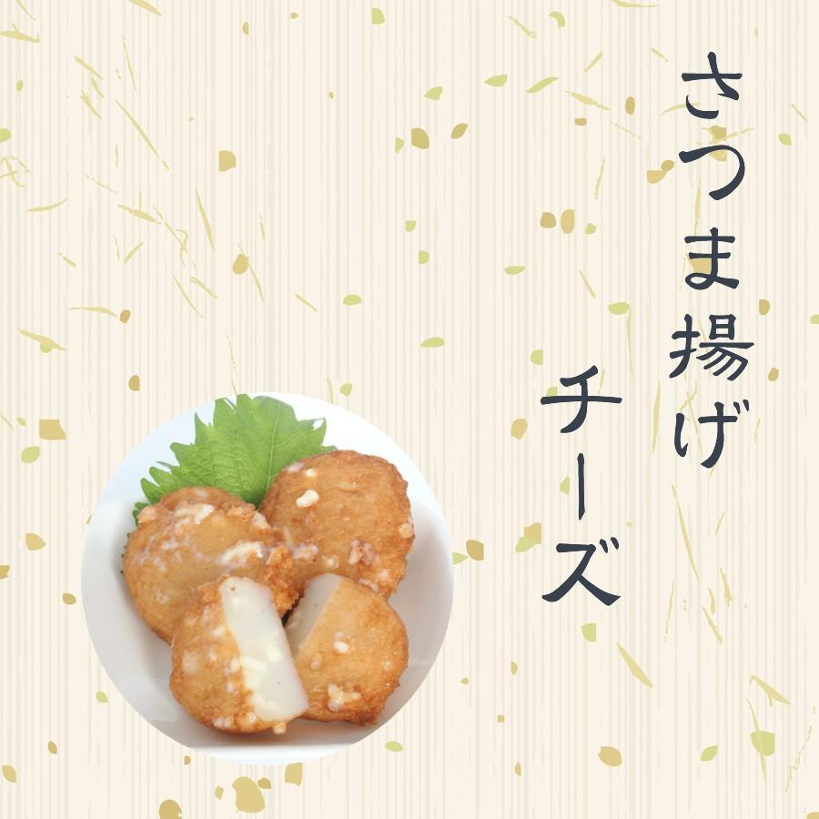 徳用さつま揚げ チーズ天|masarujo