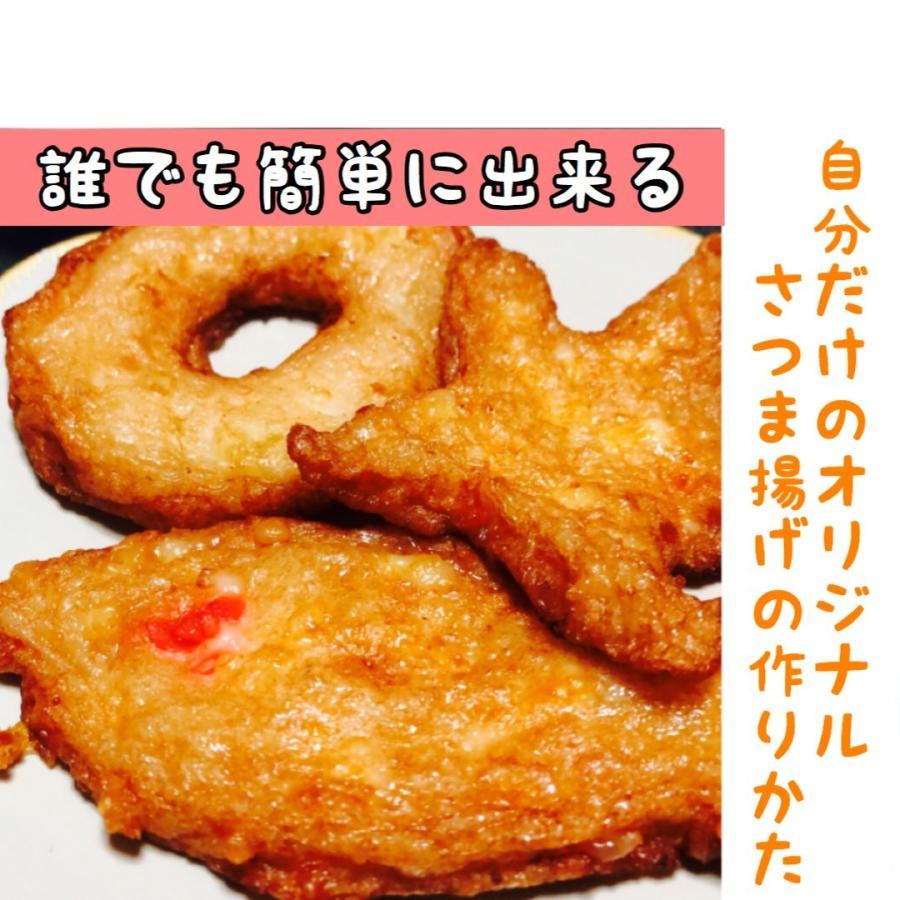 さつま揚げ手作りセット(3〜4人前分) 自分だけのオリジナルさつま揚げつくりにチャレンジ|masarujo