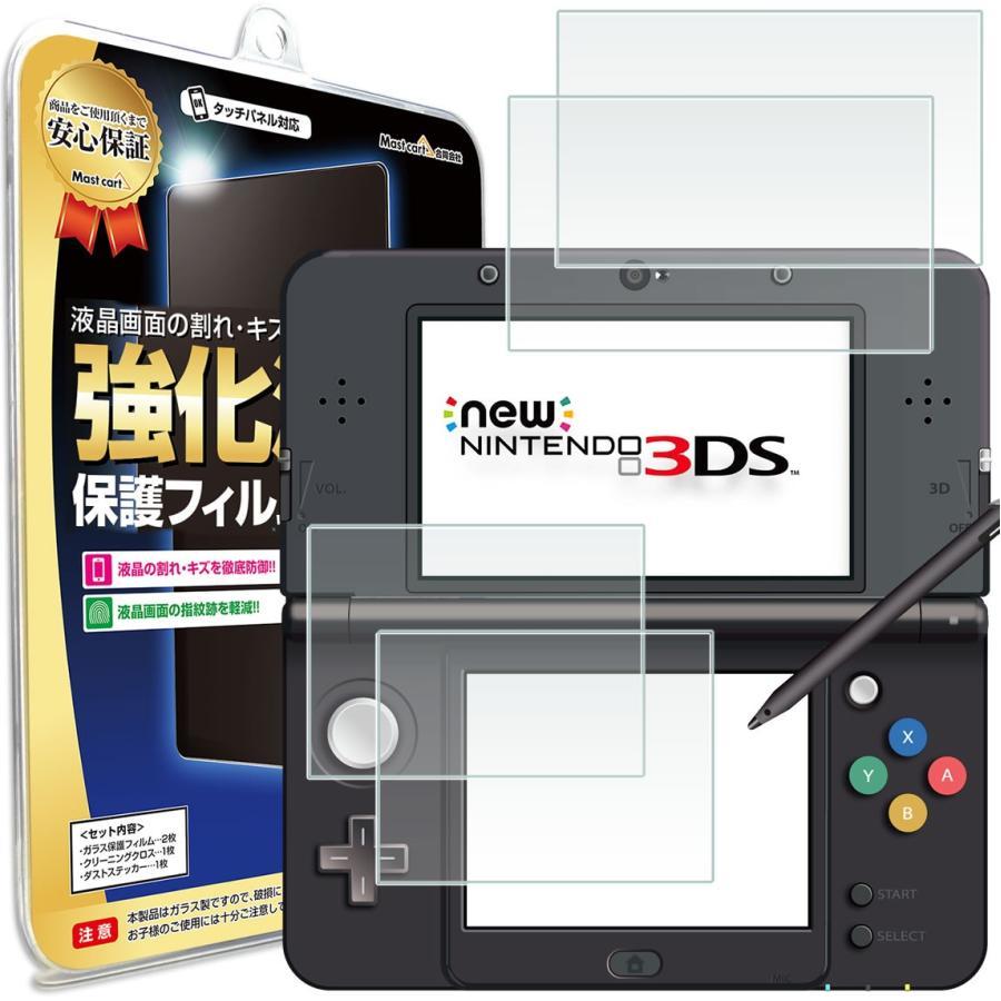 Newニンテンドー3DS フィルム 4枚セット New ニュー 任天堂 ニンテンドー 3DS 保護フィルム タッチ 画面 保護 シート 送料無料 mastcart