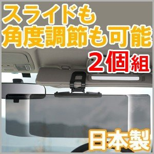 カーバイザー 自動車 日よけ 2個セット カーバイザー フロント サンバイザー 日本製 UV ワイドバイザー スライド式 車用 紫外線 カット