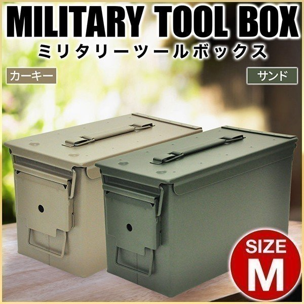 スチール ボックス ツールボックス おしゃれ Mサイズ アーモボックス メタル 収納 アンモボックス 工具箱 オンライン限定商品 正規品 ミリタリーボックス ストレージ