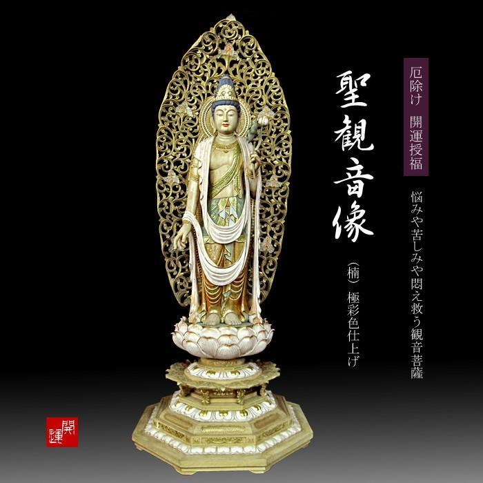聖観音 立像 極彩色仕上 楠 観音菩薩 仏像販売 仏像 木彫り彫刻 :b ...