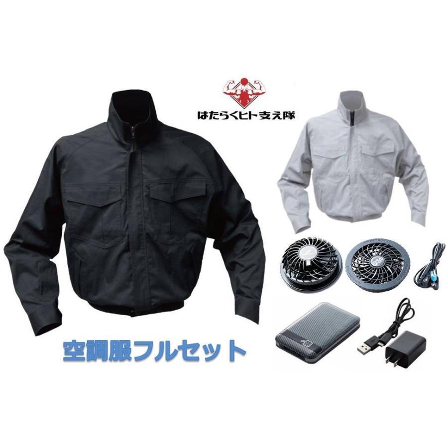 S-AIR 空調服 フルセット 88100 L〜3L バッテリーファン完全セット 最安値 安い KS-10