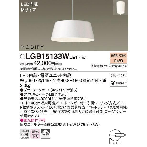 パナソニック照明器具(Panasonic) Everleds MODIFY MODIFY MODIFY 直付型LEDペンダント (要電気工事) LGB15133WLE1 af8