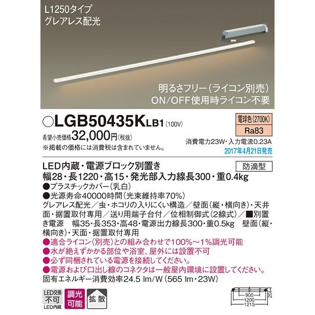 パナソニック照明器具(Panasonic) Everleds 防湿型・防滴型 LEDブラケット(建築化照明器具) LGB50435KLB1 (L1250タイプ・ライコン対応・拡散タイプ・電球色)